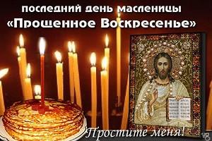 https://www.google.com.ua/url?sa=i&rct=j&q=&esrc=s&source=images&cd=&cad=rja&uact=8&ved=0ahUKEwjBq-OEm6zSAhWDvhQKHa30Bc0QjRwIBw&url=http%3A%2F%2Fvichuga-voskr.cerkov.ru%2Fproshhenoe-voskresene-prostit-znachit-prinyat%2F&psig=AFQjCNEgKMSqSPVIZQTzQkbBdy9jpv4tJQ&ust=1488145188286198