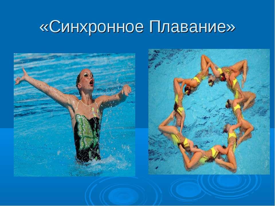 https://www.google.com.ua/url?sa=i&rct=j&q=&esrc=s&source=images&cd=&cad=rja&uact=8&ved=0ahUKEwii9beyiKnTAhXlFJoKHa5GA0IQjRwIBw&url=http%3A%2F%2Fbigslide.ru%2Fobschestvoznaniya%2F1800-sinhronnoe-plavanie.html&psig=AFQjCNEvwjZSbXQ5KkCLOhj52Q6V-_S-WQ&ust=1492434987354211