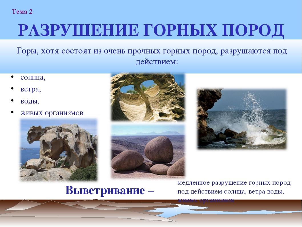 https://www.google.com.ua/url?sa=i&rct=j&q=&esrc=s&source=images&cd=&cad=rja&uact=8&ved=0ahUKEwievoqsi6rTAhUhJJoKHURyAS0QjRwIBw&url=https%3A%2F%2Finfourok.ru%2Fprezentaciya_po_prirodovedeniyu_razrushenie_gornyh_porod-146994.htm&bvm=bv.152479541,d.ZGg&psig=AFQjCNFfBu2EHHaX6cfk9Hm9-DGehtWNyw&ust=1492470205945597