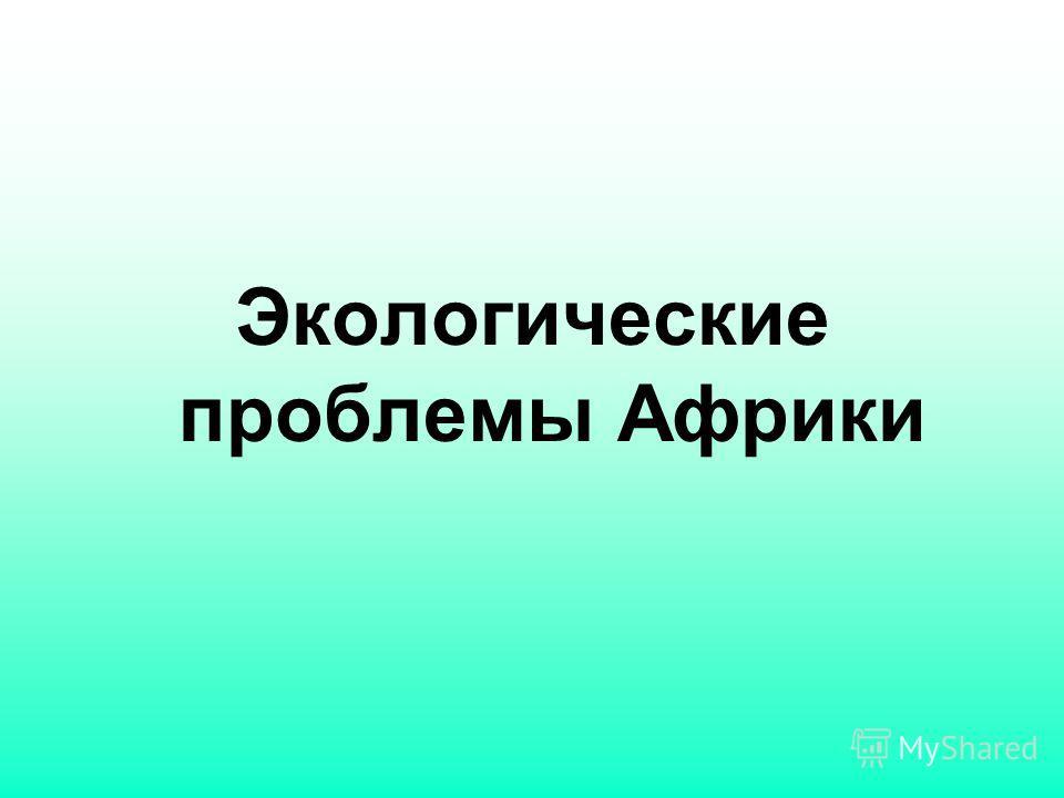 http://images.myshared.ru/7/819234/slide_13.jpg