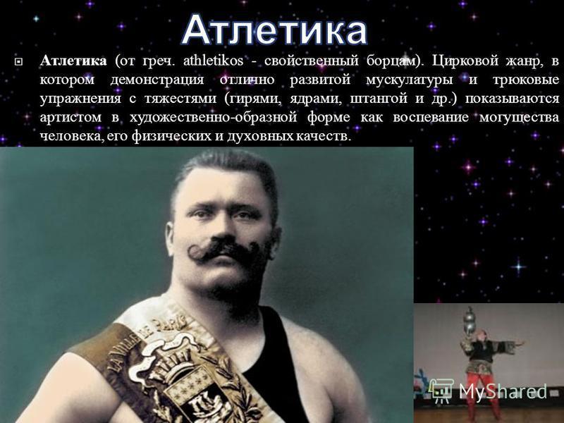 http://images.myshared.ru/17/1093208/slide_3.jpg