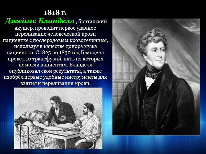 Картинки по запросу 1818 Английский врач Джеймс Бланделл провёл первую в мире операцию по переливанию крови от человека к человеку