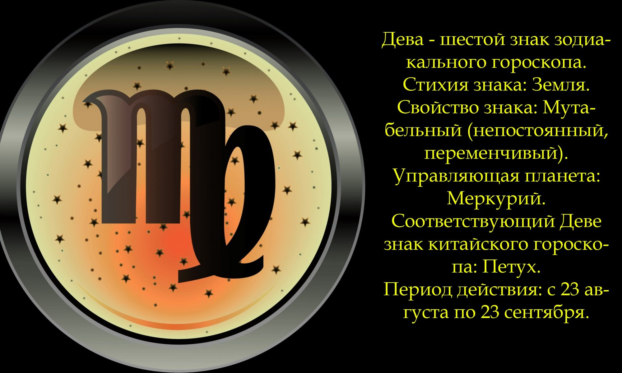 Гороскоп дева камень талисман