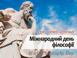 Картинки по запросу Всемирный день философии (World Philosophy Day)